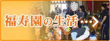 福寿園の生活