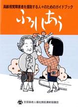 高齢視覚障害者を援助する人々のためのガイドブック「ふれあう」