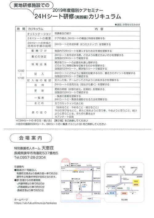 24H研修PP②.jpg