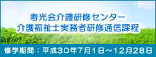 介護福祉士実務者研修通信課程(平成30年開始)