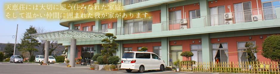 天恵荘には大切に思う住みなれた家庭、そして温かい仲間に囲まれた我が家があります。
